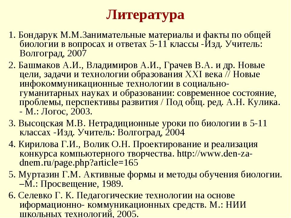Литература 1. Бондарук М.М.Занимательные материалы и факты по общей биологии...