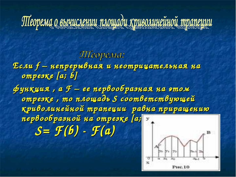 Если f – непрерывная и неотрицательная на отрезке [a; b] функция , а F – ее п...