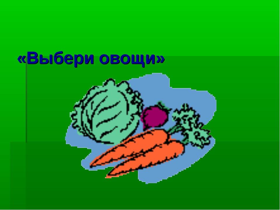 «Выбери овощи»