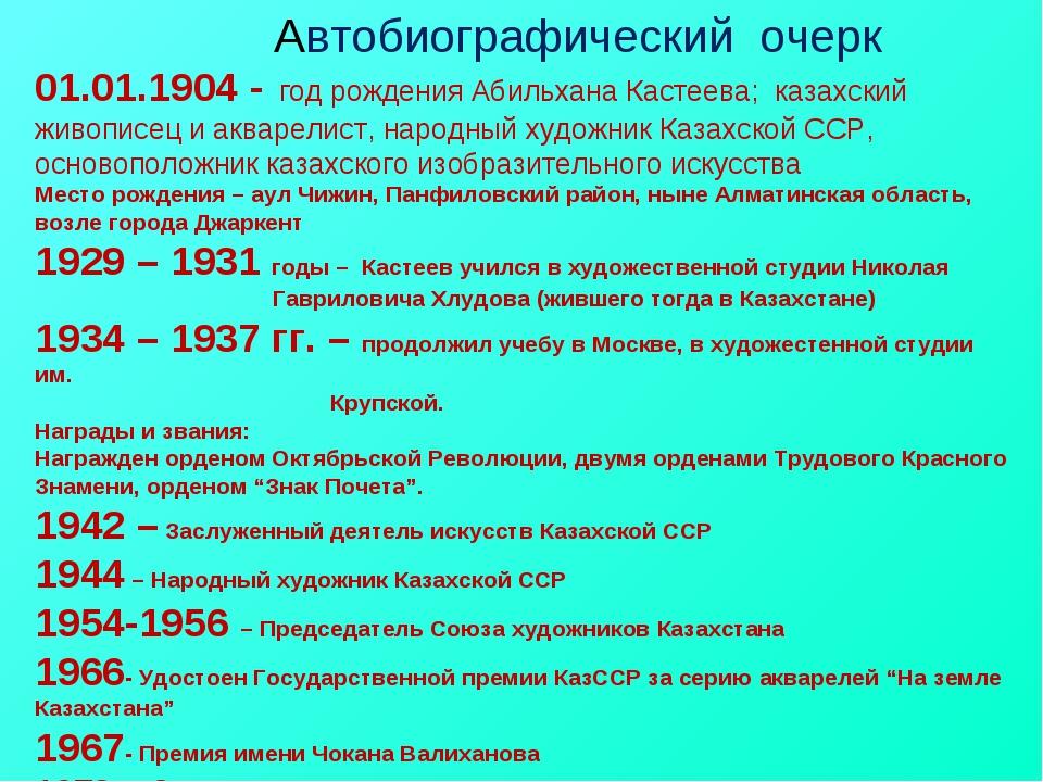 Автобиографический очерк 01.01.1904 - год рождения Абильхана Кастеева; казах...