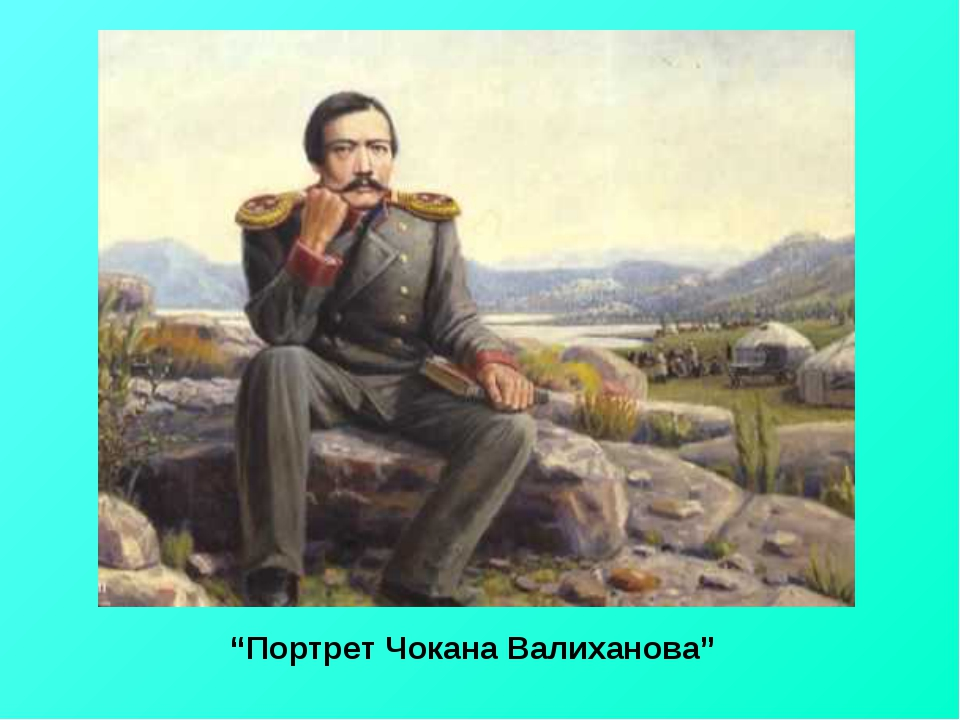 """""""Портрет Чокана Валиханова"""""""