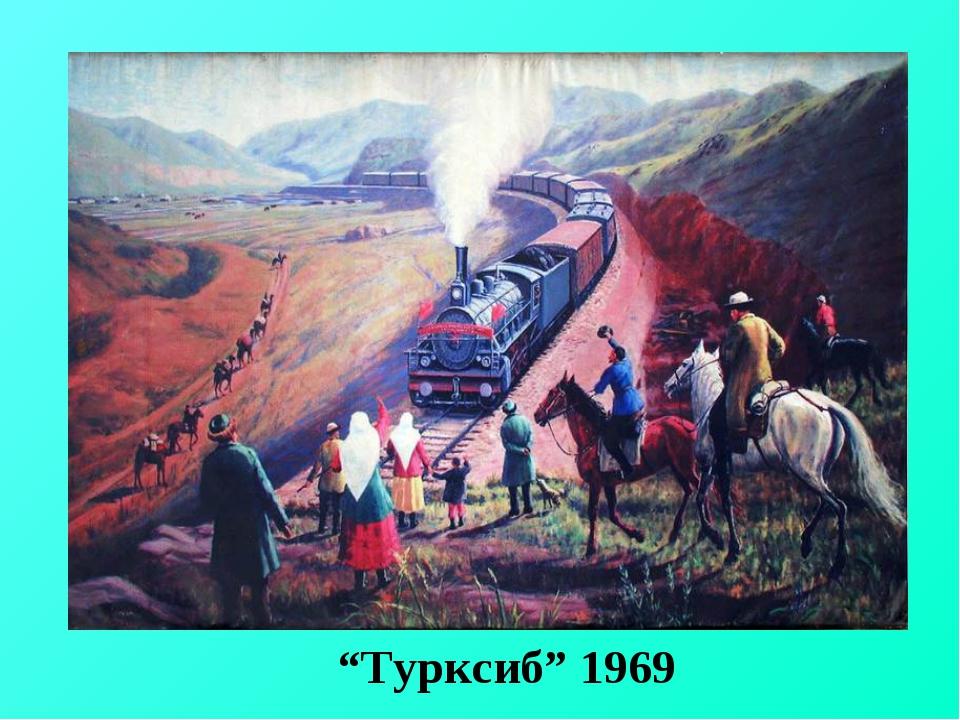 """Турксиб"" 1969"