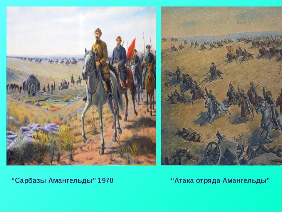 """Сарбазы Амангельды"" 1970 ""Атака отряда Амангельды"""