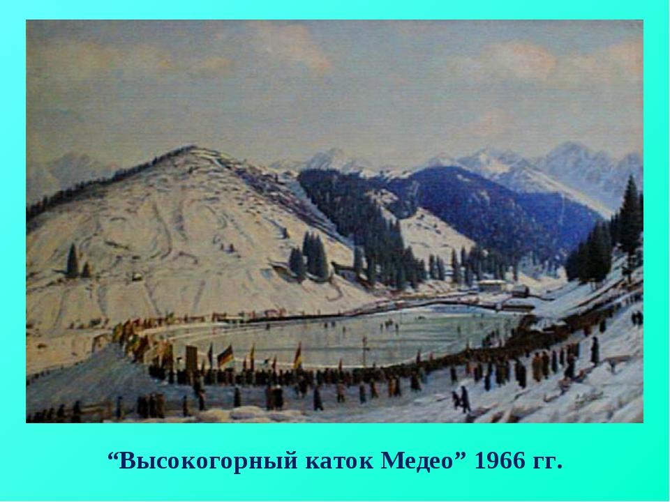 """""""Высокогорный каток Медео"""" 1966 гг."""