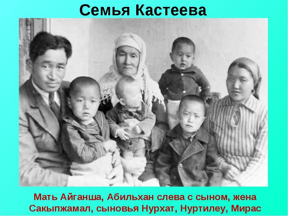 Семья Кастеева Мать Айганша, Абильхан слева с сыном, жена Сакыпжамал, сыновья...
