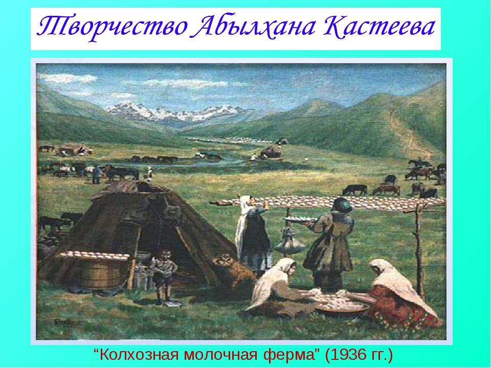 """""""Колхозная молочная ферма"""" (1936 гг.)"""
