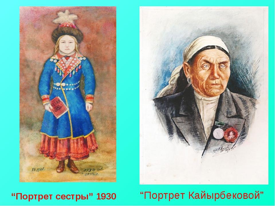 """""""Портрет сестры"""" 1930 """"Портрет Кайырбековой"""""""