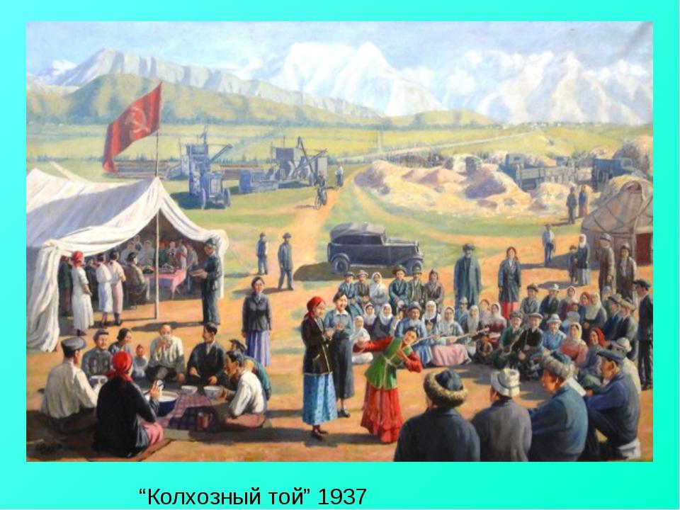 """""""Колхозный той"""" 1937"""
