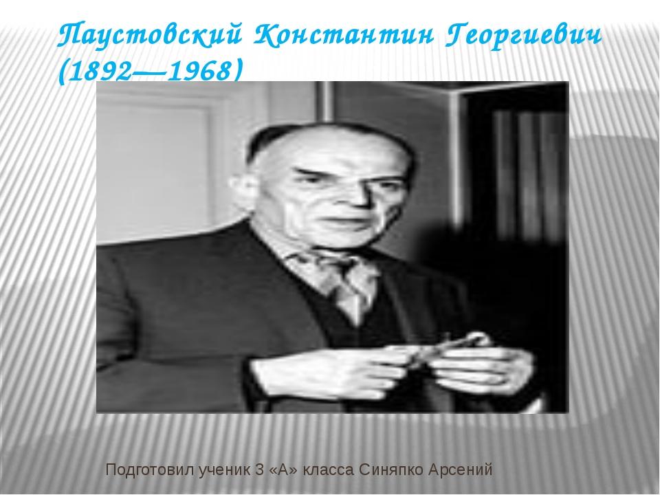 Паустовский Константин Георгиевич (1892—1968) Подготовил ученик 3 «А» класса...