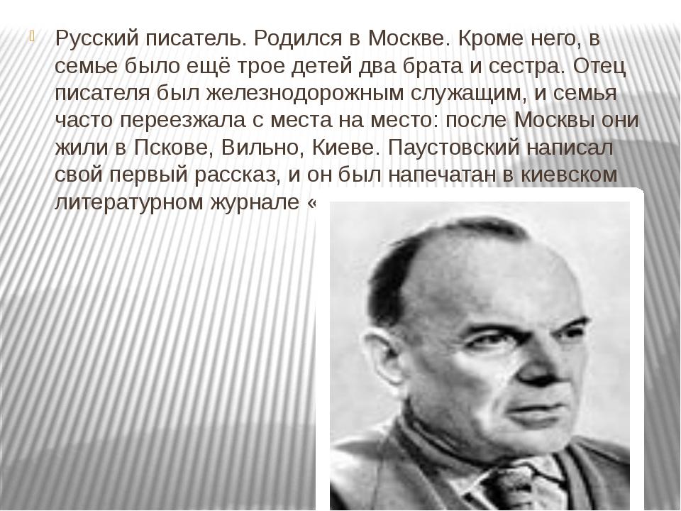 Русский писатель. Родился в Москве. Кроме него, в семье было ещё трое детей д...