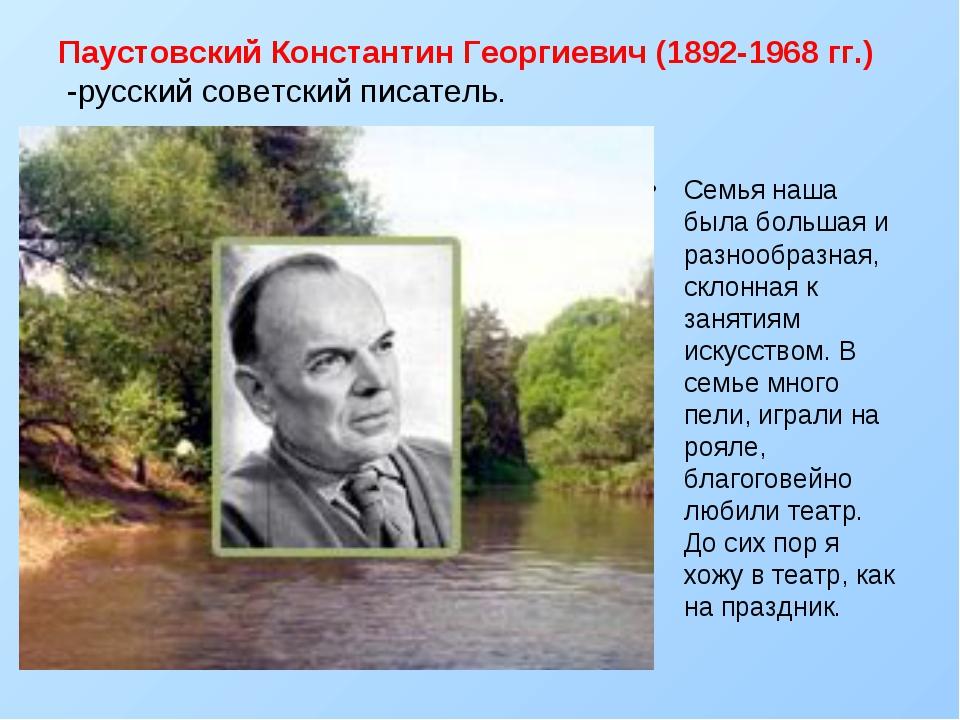 Паустовский Константин Георгиевич (1892-1968 гг.) -русский советский писатель...