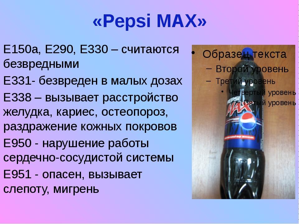 «Pepsi MAX» E150a, E290, E330 – считаются безвредными E331- безвреден в малых...