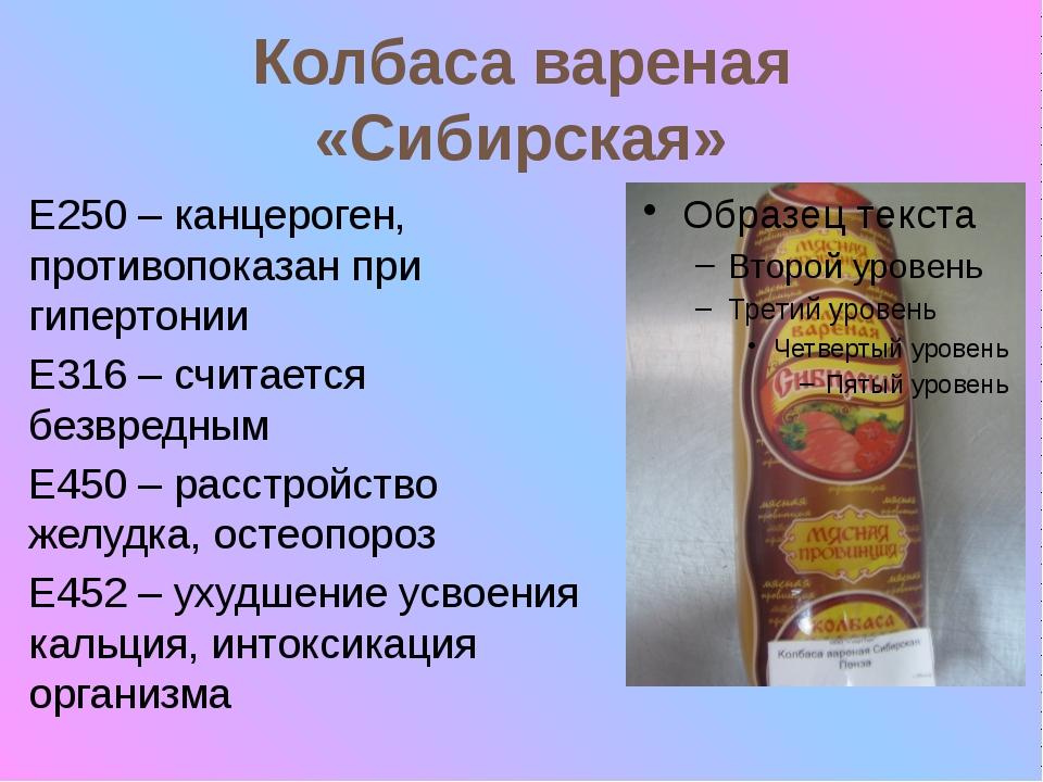 Колбаса вареная «Сибирская» E250 – канцероген, противопоказан при гипертонии...