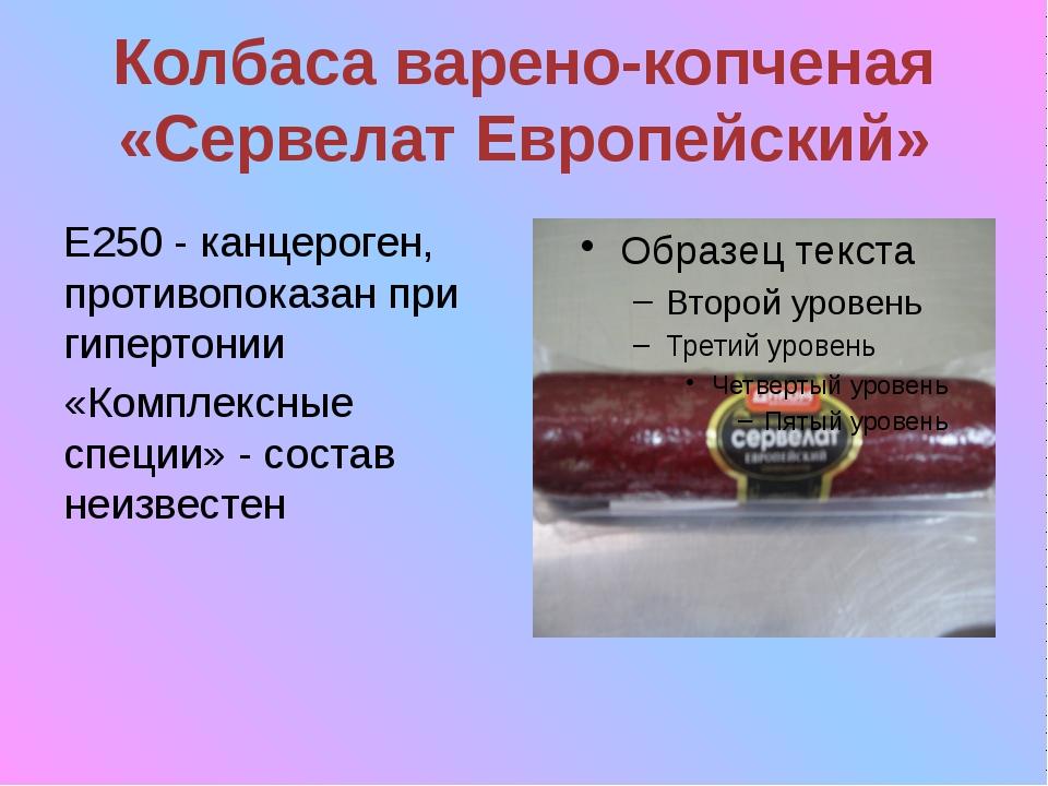 Колбаса варено-копченая «Сервелат Европейский» E250 - канцероген, противопока...