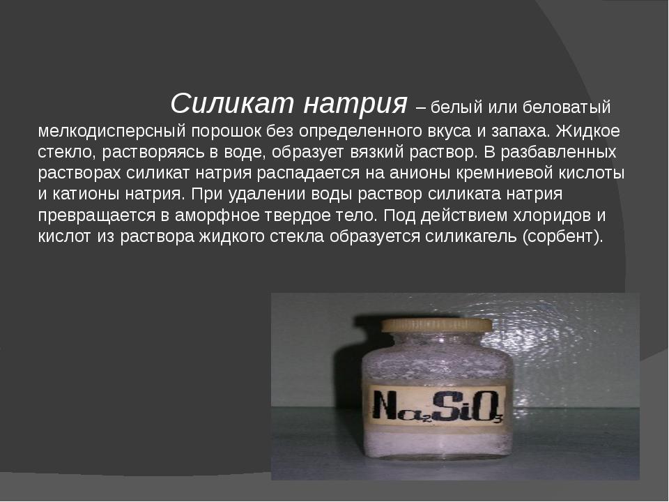 Силикат натрия – белый или беловатый мелкодисперсный порошок без определенно...