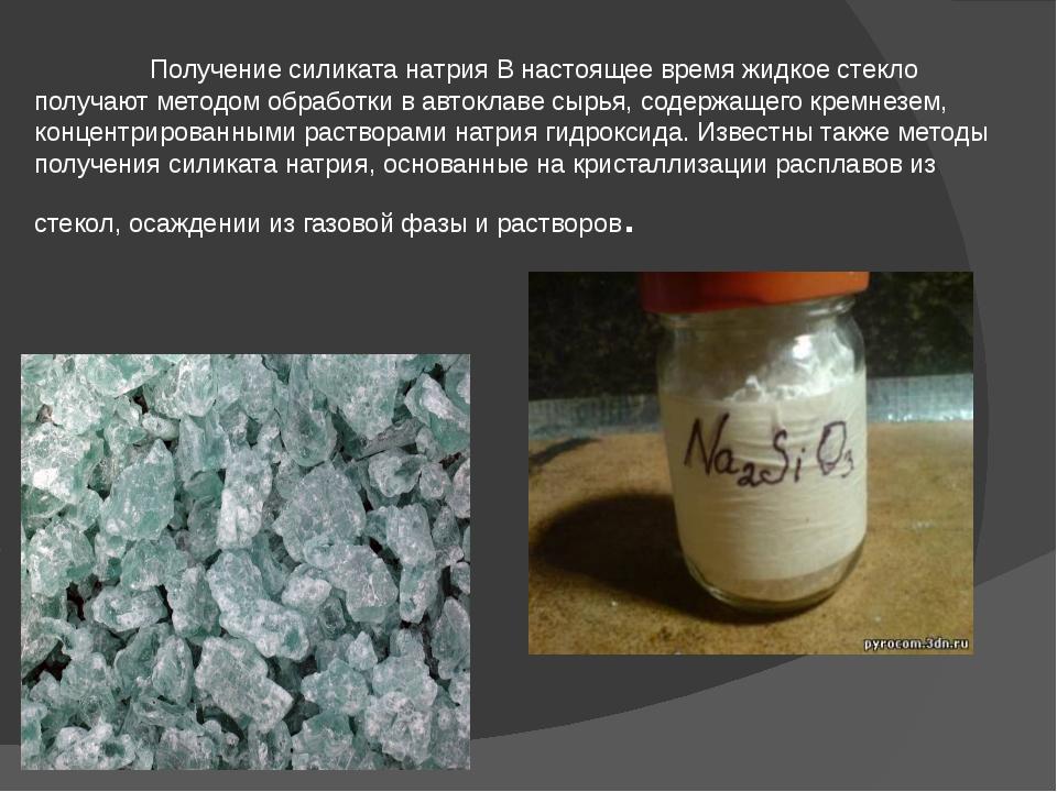 Получение силиката натрия В настоящее время жидкое стекло получают методом о...