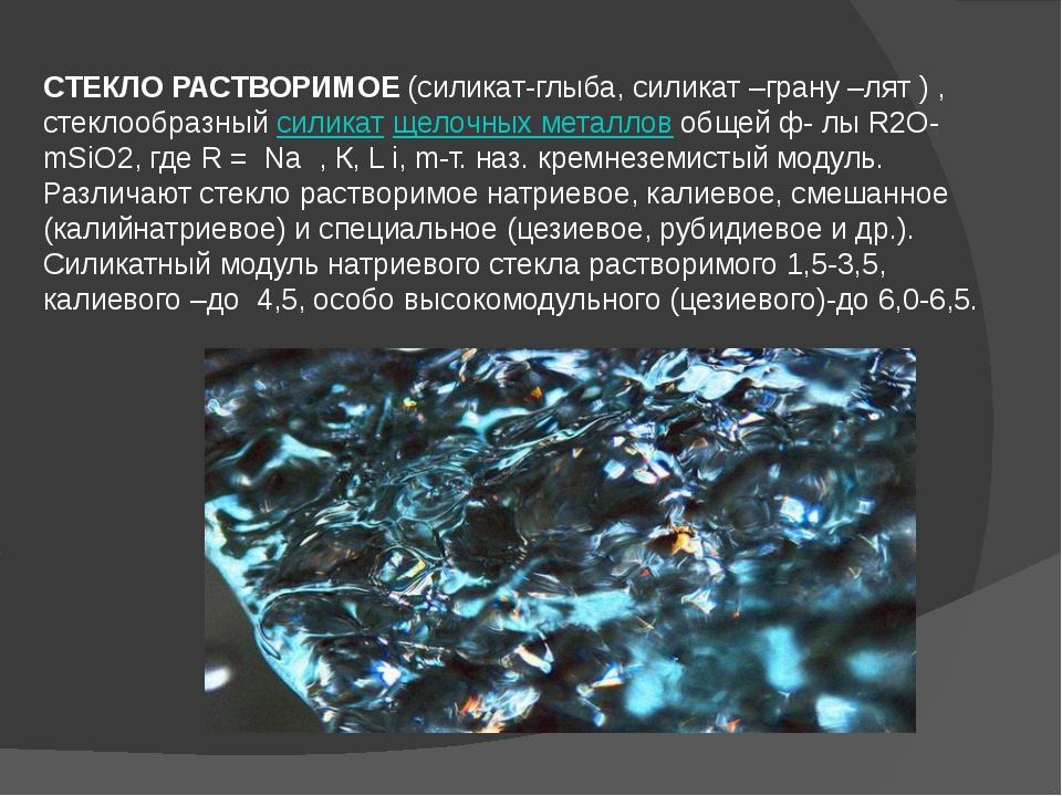 СТЕКЛО РАСТВОРИМОЕ(силикат-глыба, силикат –грану –лят ) , стеклообразныйсил...