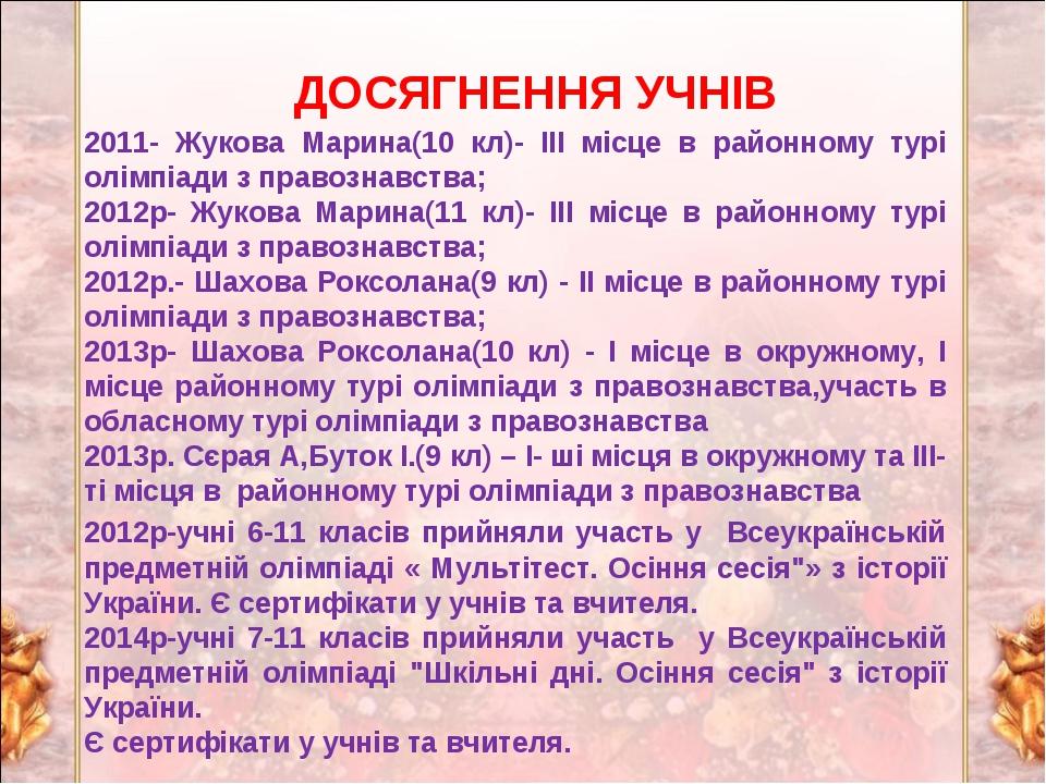 ДОСЯГНЕННЯ УЧНІВ 2011- Жукова Марина(10 кл)- ІІІ місце в районному турі олімп...