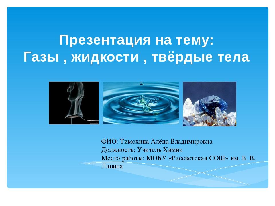 Презентация на тему: Газы , жидкости , твёрдые тела ФИО: Тимохина Алёна Влади...