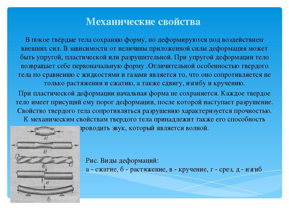 Механические свойства В покое твёрдые тела сохраняю форму, но деформируются п...