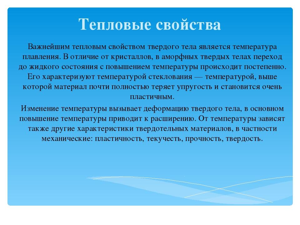 Тепловые свойства Важнейшим тепловым свойством твердого тела являетсятемпер...