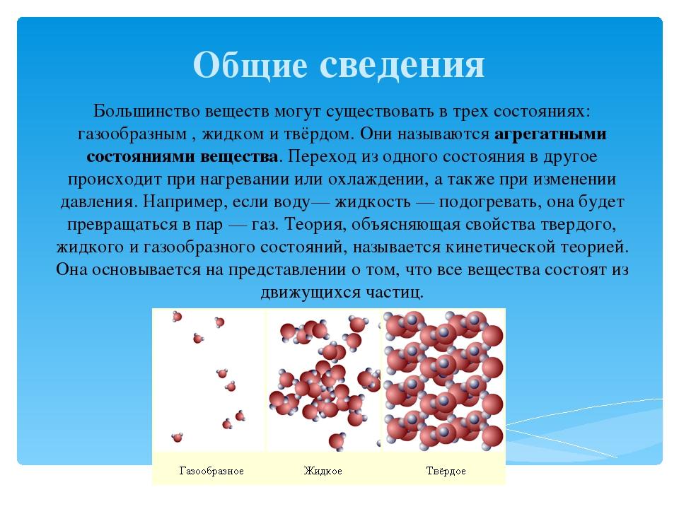 Общие сведения Большинство веществ могут существовать в трех состояниях: газ...