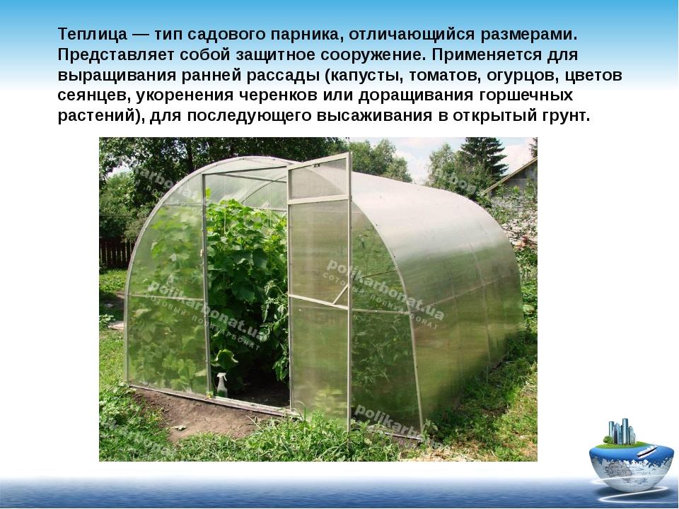 Теплица — тип садового парника, отличающийся размерами. Представляет собой за...
