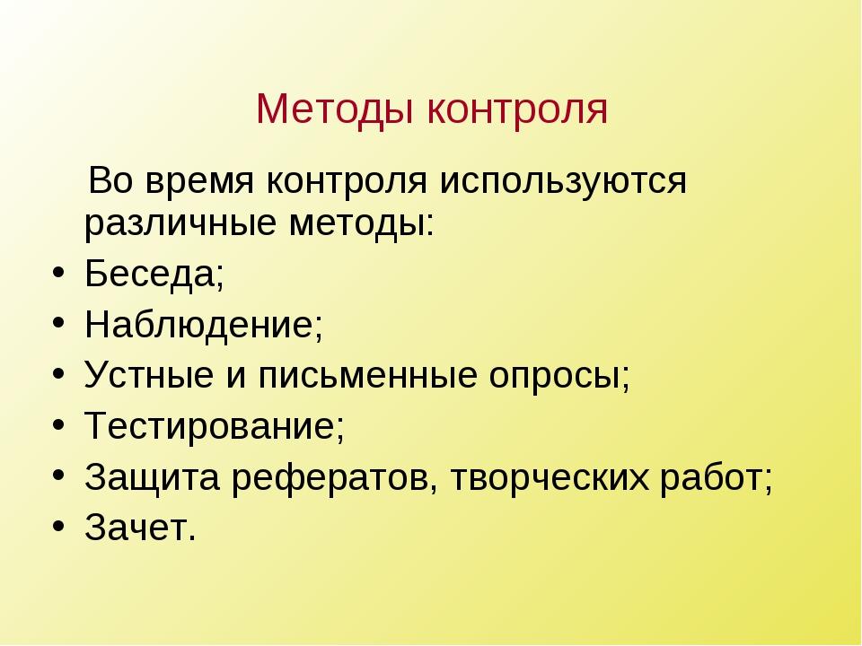 Методы контроля Во время контроля используются различные методы: Беседа; Набл...