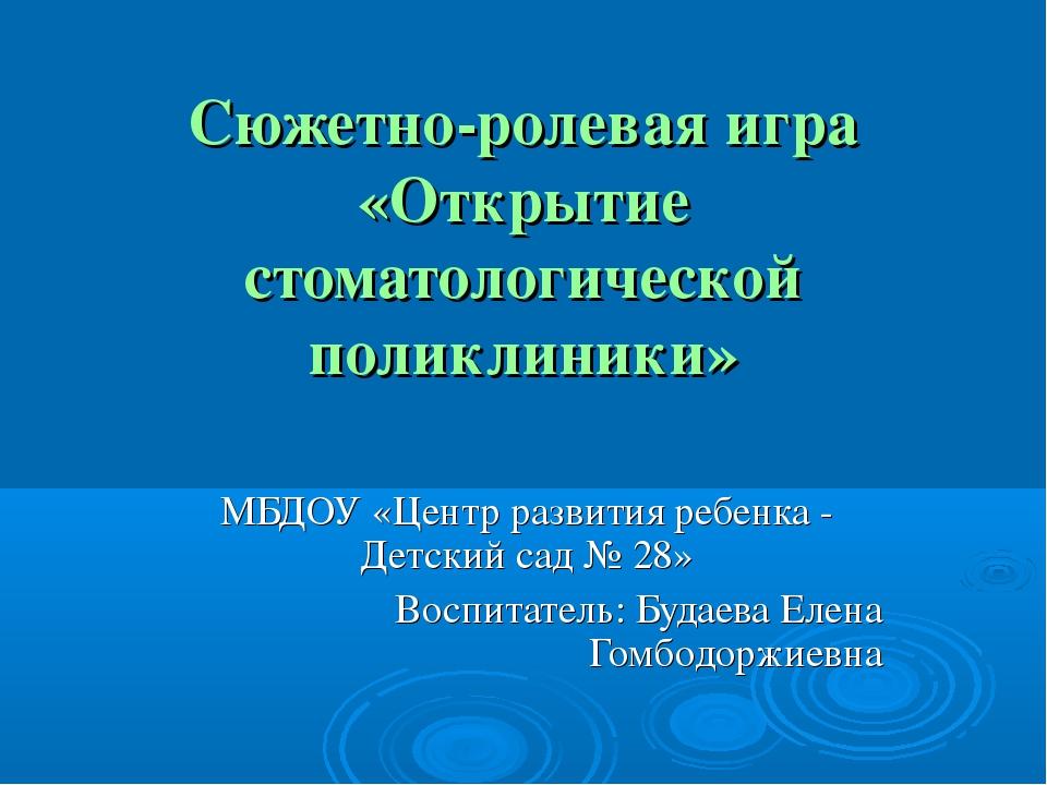 Сюжетно-ролевая игра «Открытие стоматологической поликлиники» МБДОУ «Центр ра...