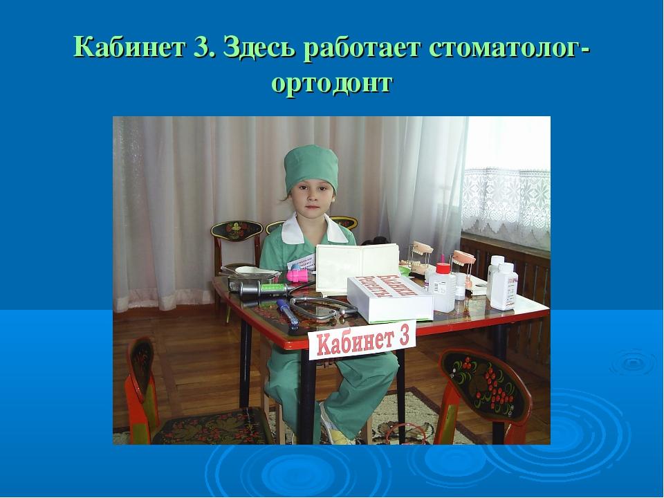 Кабинет 3. Здесь работает стоматолог-ортодонт