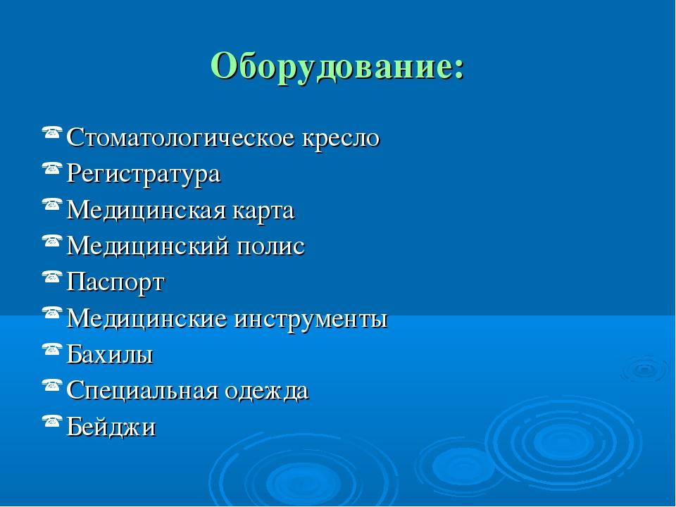 Оборудование: Стоматологическое кресло Регистратура Медицинская карта Медицин...