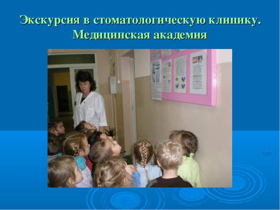 Экскурсия в стоматологическую клинику. Медицинская академия