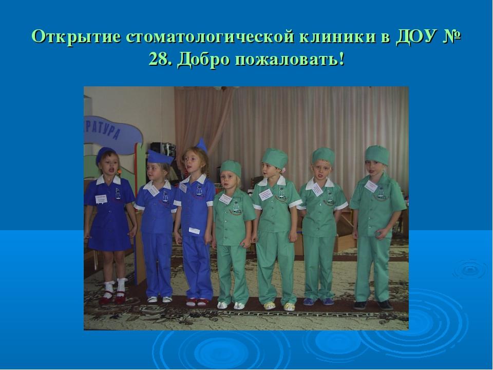 Открытие стоматологической клиники в ДОУ № 28. Добро пожаловать!