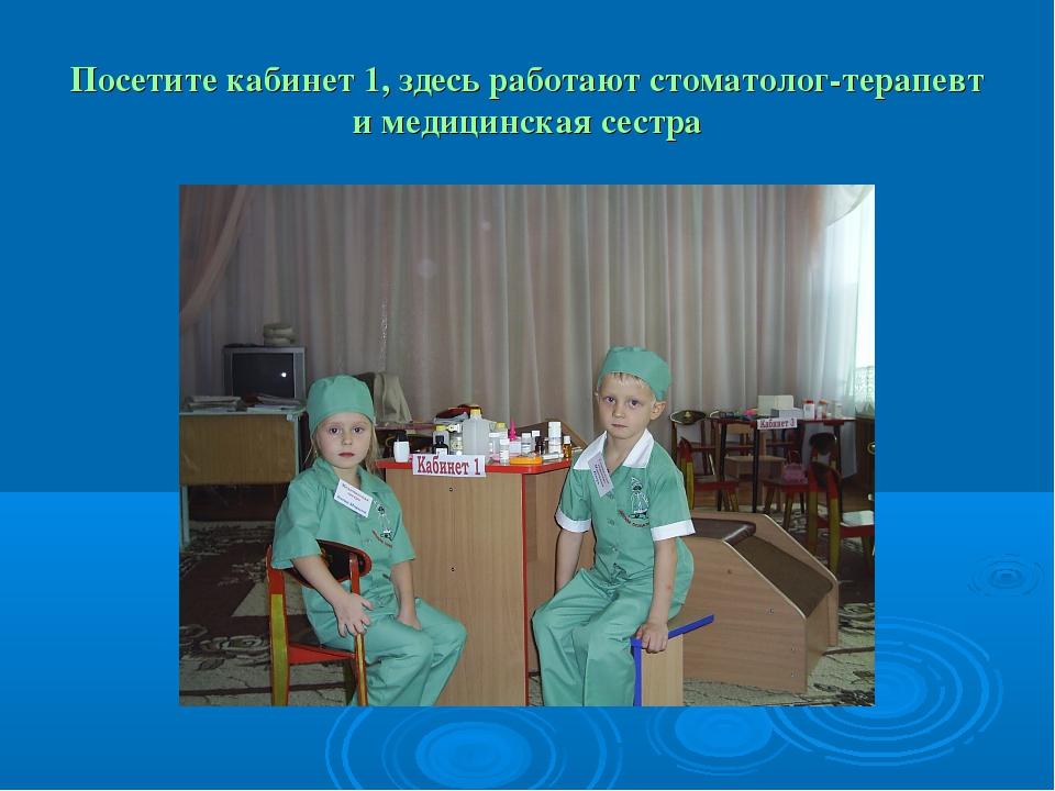 Посетите кабинет 1, здесь работают стоматолог-терапевт и медицинская сестра