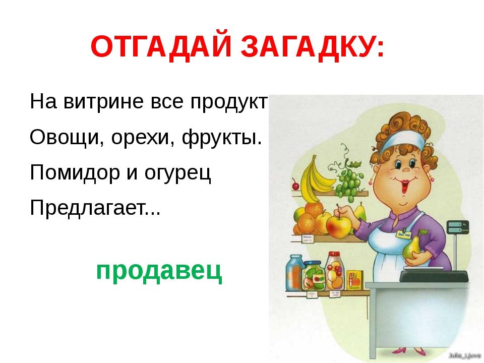На витрине все продукты: Овощи, орехи, фрукты. Помидор и огурец Предлагает......