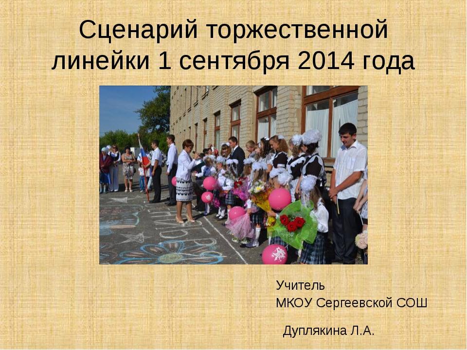 Сценарий торжественной линейки 1 сентября 2014 года Учитель МКОУ Сергеевской...