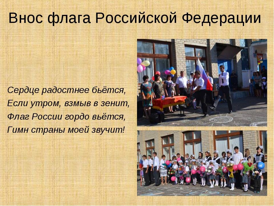 Внос флага Российской Федерации Сердце радостнее бьётся, Если утром, взмыв в...