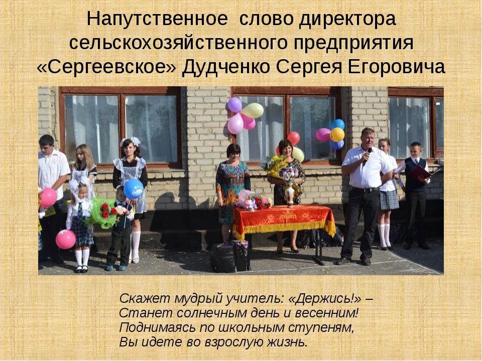 Напутственное слово директора сельскохозяйственного предприятия «Сергеевское»...