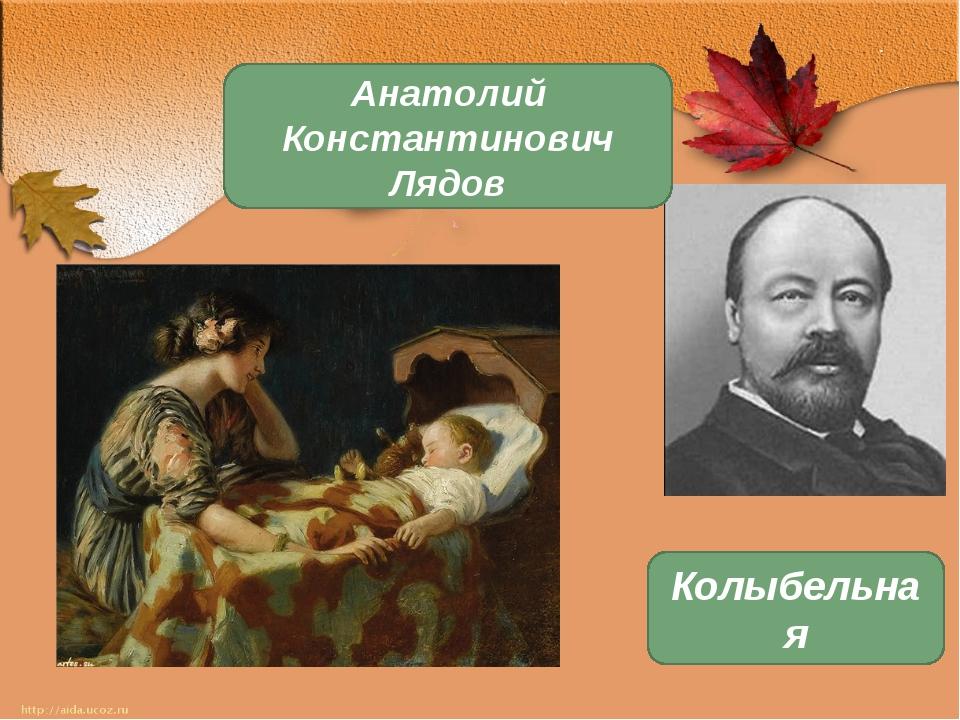 Анатолий Константинович Лядов Колыбельная