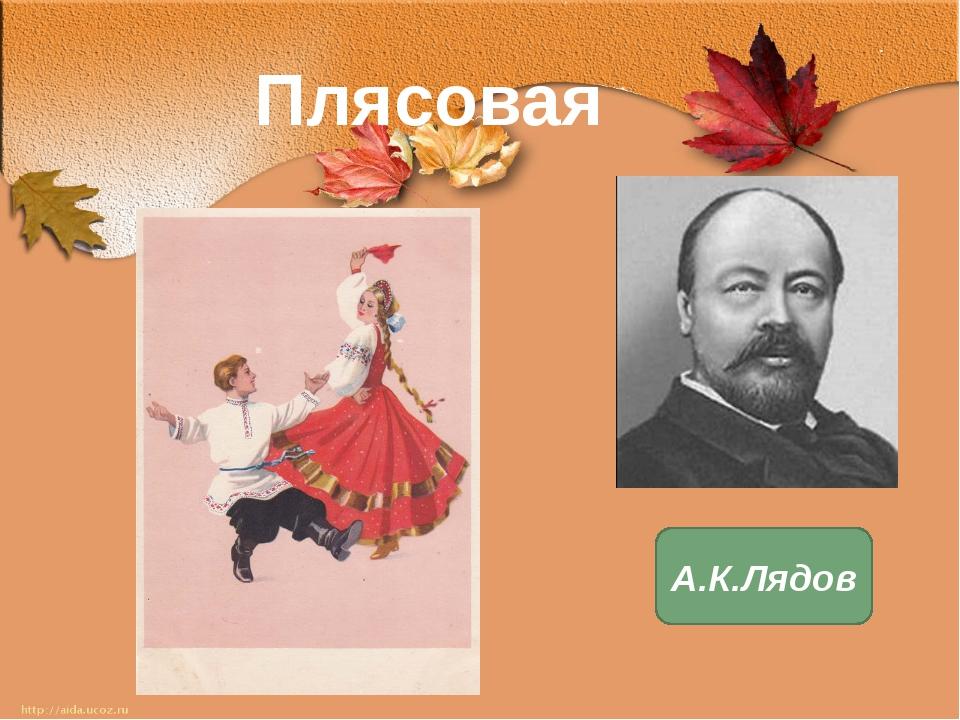 Плясовая А.К.Лядов
