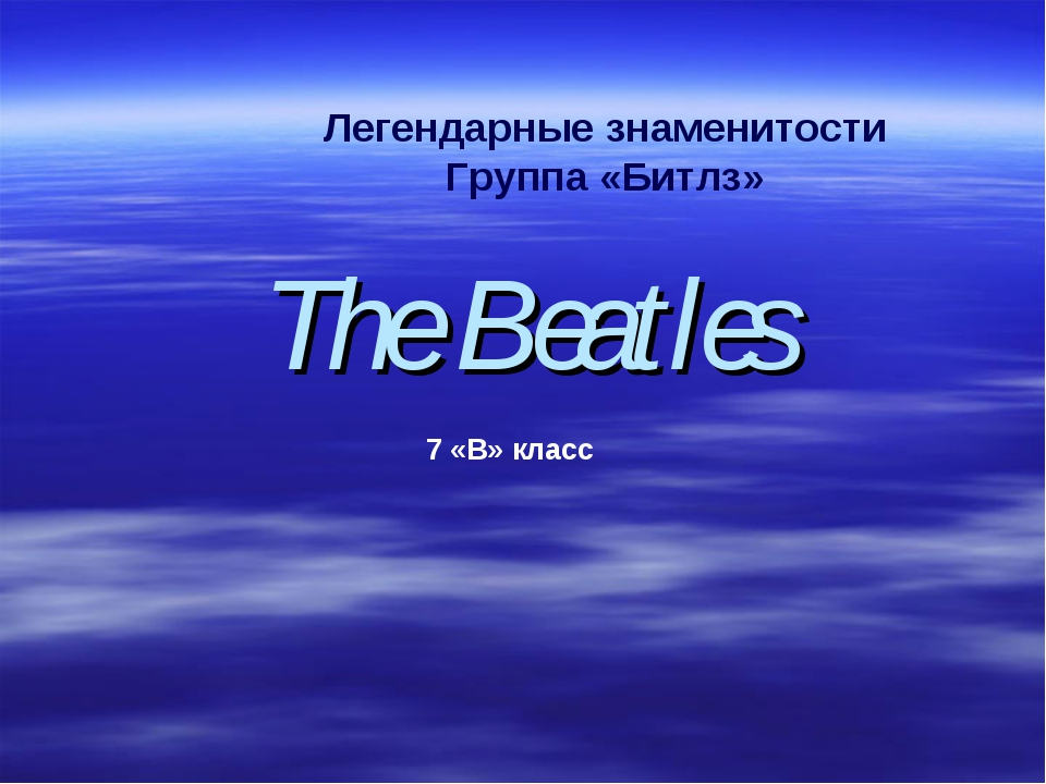 The Beatles Легендарные знаменитости Группа «Битлз» 7 «В» класс