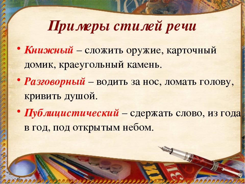 Примеры стилей речи Книжный – сложить оружие, карточный домик, краеугольный к...
