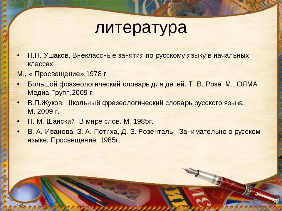 литература Н.Н. Ушаков. Внеклассные занятия по русскому языку в начальных кла...