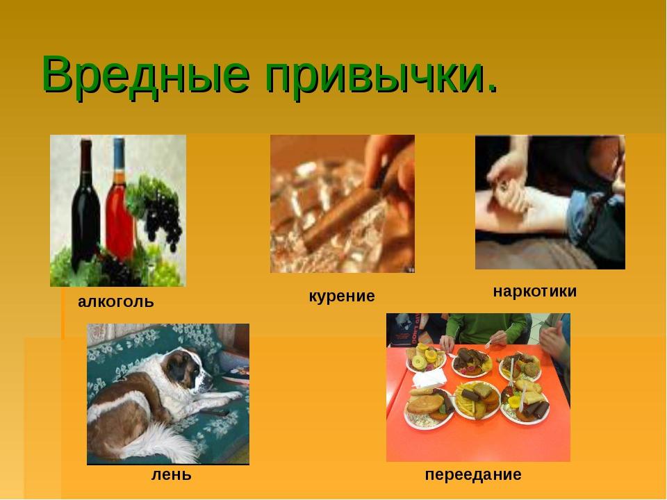Вредные привычки. переедание лень наркотики курение алкоголь