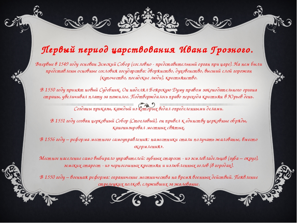 Первый период царствования Ивана Грозного. Впервые в 1549 году основан Земск...