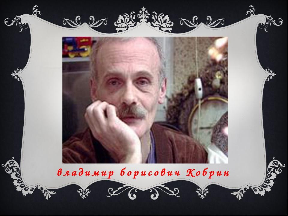 владимир борисович Кобрин