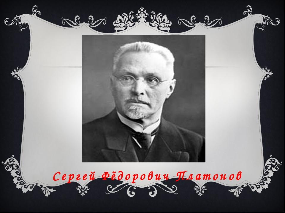 Сергей Фёдорович Платонов