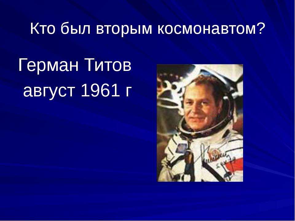 Кто был вторым космонавтом? Герман Титов август 1961 г
