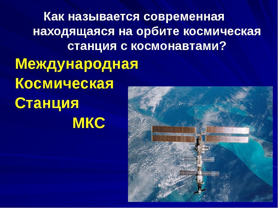 Как называется современная находящаяся на орбите космическая станция с космон...