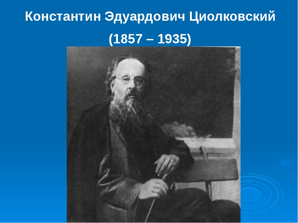 Константин Эдуардович Циолковский (1857 – 1935)
